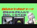 【MTGA】紲星あかりwithアリーナ【白黒かまど猫】