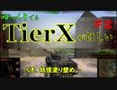 【WoT】ゆっくりでもTierXがほしい#2【ゆっくり実況】