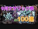 【オバマス】☆5凍河の支配者コキュートス実装!ナザリック祭100連ガチャ【オーバーロード】