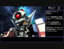 スパロボIMPACT 450ターン以内にクリア 宇宙編シーン3-1