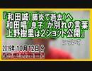 『肺炎で逝去した和田誠へ 息子・和田唱が別れの言葉 上野樹里は義父との2ショット公開』についてetc【日記的動画(2019年10月12日分)】[ 195/365 ]