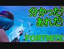 おそらく中級者のフォートナイト実況プレイPart153【Switch版...