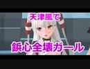【天津風&その他】鋲心全壊ガール【MMD艦これ】