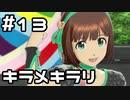 【実況】目指せレジェンドアイドル!【アイマスSS】 13日目