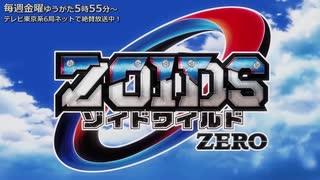 ゾイドワイルド ZERO OPに中毒になる動画