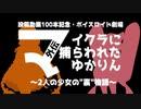 """【ボイスロイド劇場】 マイクラに捕らわれたゆかりん 外伝 ~2人の少女の""""裏""""物語~"""