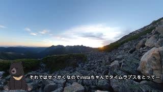【RTA リアル登山アタック】 夏?のパノラマ銀座縦走 Part2(燕山荘~常念小屋)
