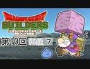 第10回『ドラゴンクエストビルダーズ』初見プレイ生放送! 再録7