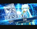 【FGO AC】 サーヴァント紹介動画 清姫  【Fate_Grand Order Arcade】
