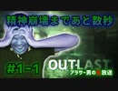 【OUTLAST】 不細工に人権を!!顔だしホラーゲーム実況  #1-1