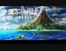 空飛ぶUMPは加藤純一の夢を見るか?