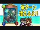 【シャドウバース実況#203】増えるヤドカリ置物対決