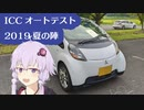 【ゆかり車載】気まぐれ車載-ICCオートテスト2019夏の陣編-