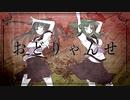 【歌ってみた】おどりゃんせ / ユリイ・カノン【つっぴんʕ•̫͡...