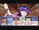 【遊戯王ADS】ダークナイト@イグニスター