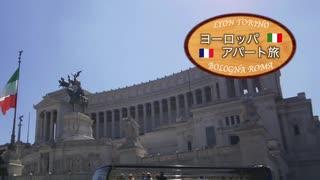 【ゆっくり】ヨーロッパ・アパート旅 part