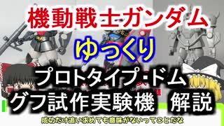 【機動戦士ガンダム】 グフ試作実験機&プロトタイプ・ドム 解説【ゆっくり解説】part51