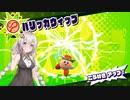 【VOICEROID実況】あかりちゃんのスターアライズ 修行part7 【星のカービィ スターアライズ】