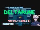 DELTARUNE実況!!デルタルーン実況バイオレンス編