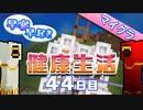 【Minecraft】早寝早起き 健康生活 44日目