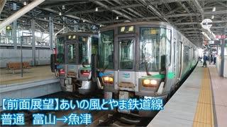 【前面展望】あいの風とやま鉄道線 富山→魚津