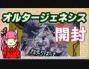 【琴葉茜】オルタージェネシス 1BOX 開封【ポケモンカード】
