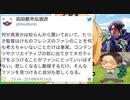 岩田都市伝説彦氏「何が真実か知らんけど」【けものフレンズ2プランニングマネージャー】