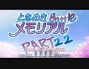 【対戦実況】ときめきバトルメモリアル【part22】