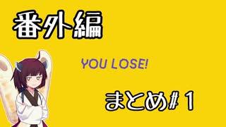 きりたんの【マリオメーカー2】『みんなでバトル』実況 番外編まとめ#1