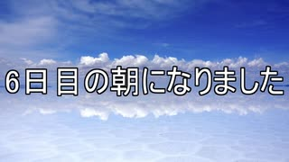 迫真人狼部・生の裏技⑤ Part6