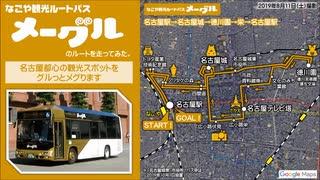 【車載】なごや観光ルートバス『メーグル』のルートを走ってみた。【2~4倍速】