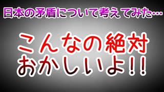 日本の矛盾について考えてみた…こんなの絶対おかしいよ!!