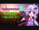 【Minecraft】ゆかりとゆかりの異世界侵攻!record2【あむしゅら視点】