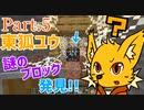 【UTAU実況】東狐ユウのサバイバル生活5日目【東狐ユウ】