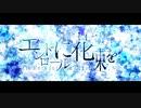 【IA】エンドロールに花束を【オリジナル曲】