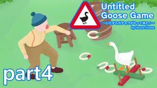 【楽しく実況!】~暴れん坊ガチョウ~ Untitled Goose Game【part4】
