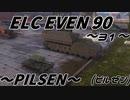 【WoT:ELC EVEN 90】 這いよるG31  Gはどこにでも潜りこめるのだ!他~ピルゼン~