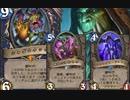 【HearthStone】地味なカードを輝かせたい!Part12「無貌の潜むもの」【探検同盟】