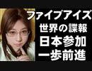 ファイブアイズ 固く閉ざされた情報共有体の門が日本に開かれようとしている
