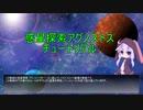 【前編】未知の惑星調査隊0種【惑星探索アグノストス:修正】