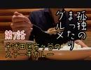 第7話「千代田区市ヶ谷駅のステーキカレー+渋谷区渋谷駅のたぬきおにぎり」〜独身男のまったりごはん〜