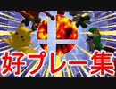【第十回】64スマブラCPUトナメ実況【予選好プレー集[1/3]】
