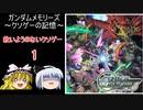 【ゆっくり実況】~クソゲーの記憶~#1【ガンダムメモリーズ戦いの記憶】