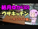 【VOICEROIDキッチン】結月ゆかりのウサキッチン ~タコライス~