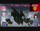 【ガンオン】一匹狼のガンダムオンライン 第148話【ズサ袖付き】
