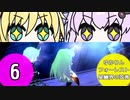 ゆかりんフォーレスト~星幽界の弦巻~6【VOICEROID実況】