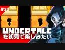 卍【Undertale】を初見で楽しんでんだから悲しませんな!23