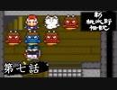 ニューレジェンドオブピーチ太郎を実況プレイ 第七話