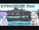 【From the Depth】きずゆか航海日誌・改 # Final VOICEROID実況