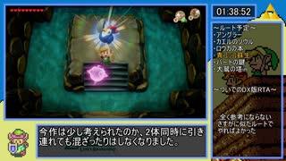【RTA】ゼルダの伝説 夢をみる島 switch A